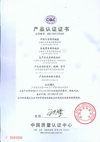 CQC证书